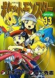 ポケットモンスタースペシャル 33 (てんとう虫コミックススペシャル)