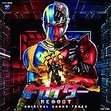 Sci-Fi Live Action (Music By Kiyoshi Yoshikawa) - Kikaider Reboot (Movie) Original Soundtrack [Japan CD] COCX-38545
