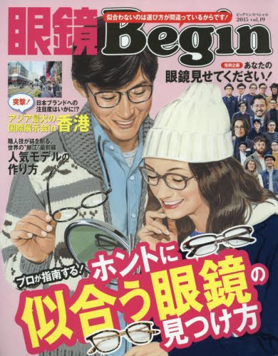眼鏡Begin vol.19 (ビッグマンスペシャル)