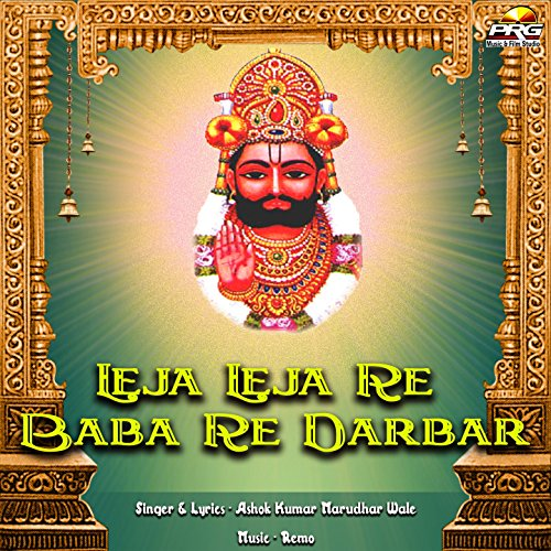 Leja Leja Re 8d Song Download: Leja Leja Re Baba Re Darbar By Ashok Kumar Marudhar Wale