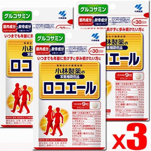 【3個】小林製薬の栄養補助食品 ロコエール 270粒(約30日分)x3個 (4987072047354-3) B075WQX4VN