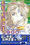 And keep in good Ah My Goddess Series 2 (Love Edition) (KC Deluxe) (2005) ISBN: 4063720462 [Japanese Import]