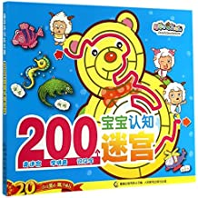 200 Baby Cognitive Mazes