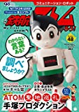 Japanese Magazine Communication robot weekly Astro Boy! 2018 48 April 10th issue [magazine]