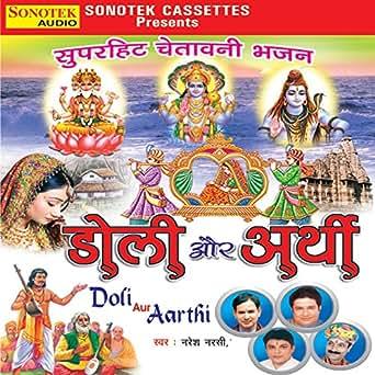 Doli aur arthi bhajan free download.