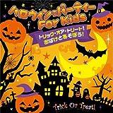 <秋のすく♪いくセレクション>トリック・オア・トリート! おばけとあそぼう! ハロウィン・パーティー FOR KIDS