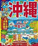 まっぷる 沖縄'19 (マップルマガジン 沖縄 1)