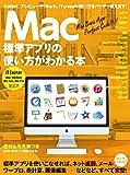 Mac 標準アプリの使い方がわかる本