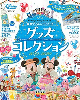 『東京ディズニーリゾート グッズコレクション 2019‐2020 (My Tokyo Disney Resort)』