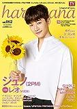 haru*hana(ハルハナ)VOL.52 (TOKYO NEWS MOOK 732号)