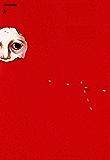 不安の種(3) 結の章 (チャンピオンREDコミックス)