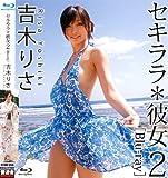 吉木りさ BD『セキララ*彼女2 Blu-ray』