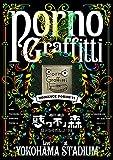 神戸・横浜ロマンスポルノ'14 ~惑ワ不ノ森~ Live at YOKOHAMA STADIUM (初回生産限定盤) [Blu-ray]