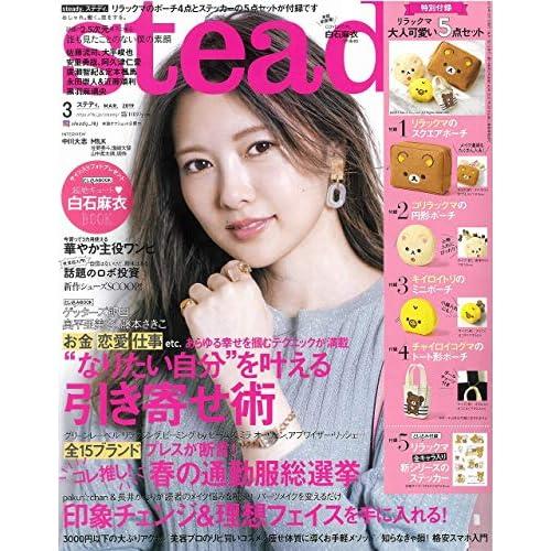 Steady. 2019年3月号 表紙画像