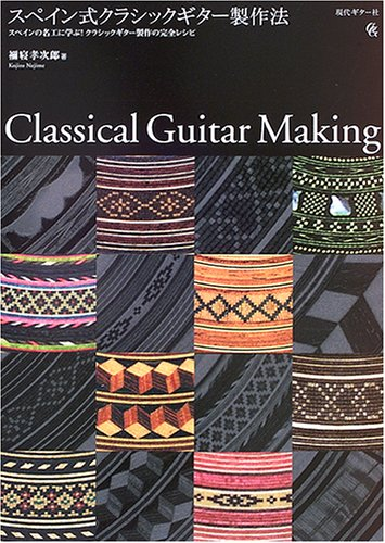 Making Classical Guitars - The full recipe of making classical guitar learn to master craftsman Spain -! Spain formula classical guitar method of manufacture ISBN: 4874714013 (2005) [Japanese Import]