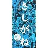 さしがね―ザ・エンターテインメント小説 (Nanaブックス (0064))