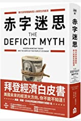 The Deficit Myth: Modern Monetary Theory and the Birth of the People's Economy (Chinese Edition) Paperback