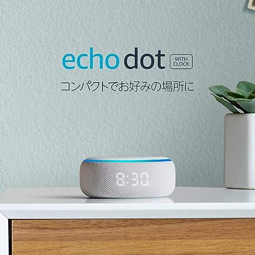 Echo Dot with Clock サンドストーン