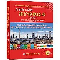 石油化工设备维护检修技术(2019版) 中国石化出版社 9787511452238