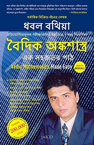 Vedic Mathematics Made Easy (Bengali)