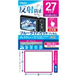 NAKABAYASHI Digio2 液晶保護フィルム ブルーライトカット 反射防止 タッチパネル対応 2.7インチ(54×41mm) DCA-27FLGBK