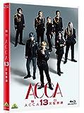 舞台『ACCA13区監察課』 [Blu-ray]