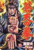 Fist of the Blue Sky (11) (Bunch comics) (2004) ISBN: 4107711897 [Japanese Import]