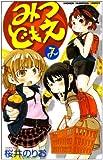 みつどもえ 7 (少年チャンピオン・コミックス)