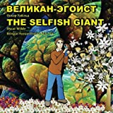 The Selfish Giant. Oscar Wilde: Bilingual Russian - English Fairy Tale. Dual Language Illustrated Book for children (Russian Edition)