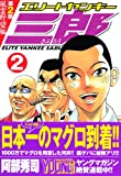 Elite Yankee Saburo Part 2 Fengyun ambition Hen (2) (Young Magazine Comics) (2006) ISBN: 4063614174 [Japanese Import]