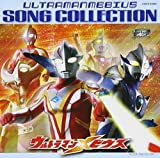 Ultraman Mobius Song Collection by Ultraman Mobius Song Collection (2006-09-04)