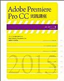 Adobe Premiere Pro CC実践講座 ((速読・速解シリーズ))