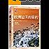 国家地理推荐旅行地:欧洲最美的旅程 (梦想之旅)