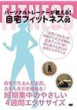 【Amazon.co.jp限定】自宅でたるんだお尻、太ももを引き締める! 短期集中のやさしい4週間エクササイズ [DVD]