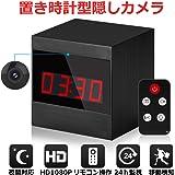 隠しカメラ 小型カメラ 防犯カメラ 木目調置き時計型カメラ 赤外線 1080P高画質 暗視 リモコン遠隔操作 動作検知 日本語説明書&一年保証