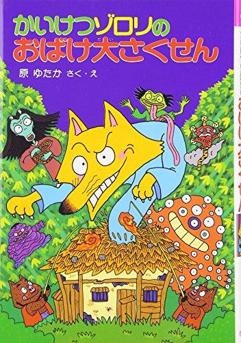かいけつゾロリのおばけ大さくせん(17) (かいけつゾロリシリーズ ポプラ社の新・小さな童話)