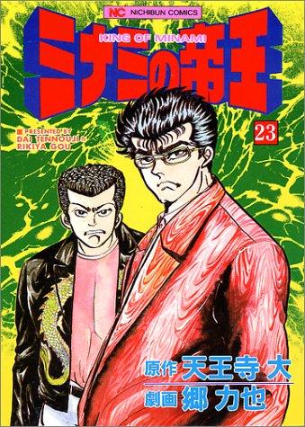 ミナミの帝王 23 (ニチブンコミックス)