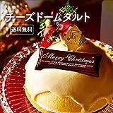 【送料込み】【パブロ PABLO クリスマスケーキ 2019】チーズドームタルト - 4号 12月20日発送分