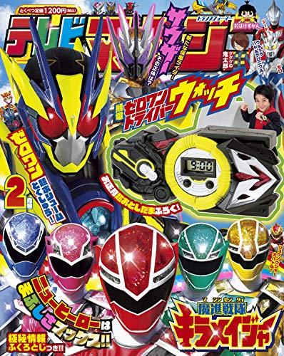 テレビマガジン 2020年2月号 画像 A