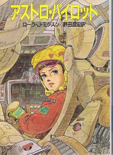 アストロ・パイロット (ハヤカワ文庫SF)