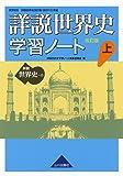 詳説世界史 改訂版 学習ノート 上: 世B310準拠