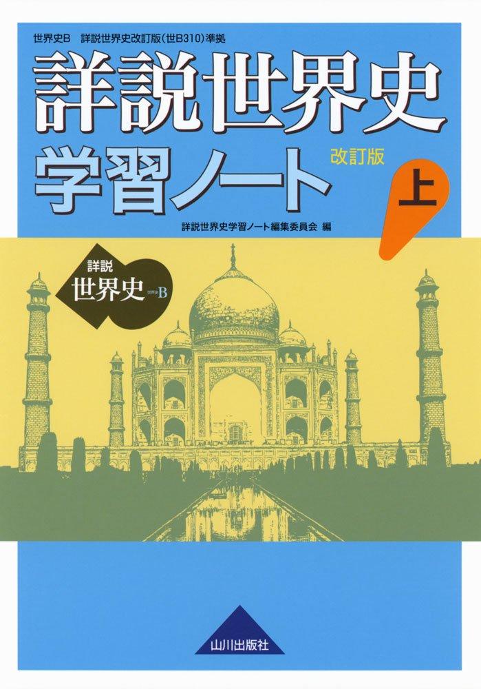 世界史のおすすめ参考書・問題集『詳説世界史学習ノート』