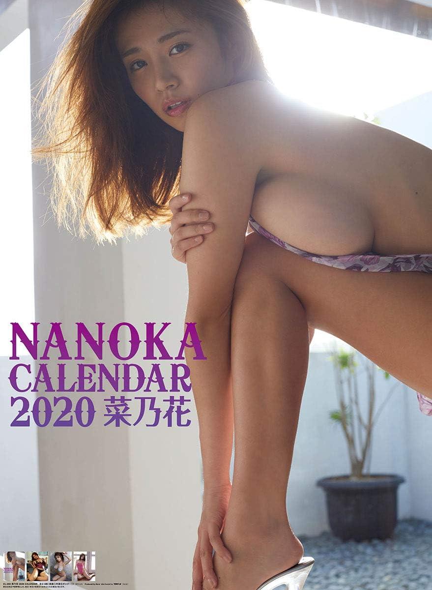 菜乃花 2020年 カレンダー ジャケット 表