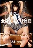全身くすぐり体罰 木村つな [DVD]
