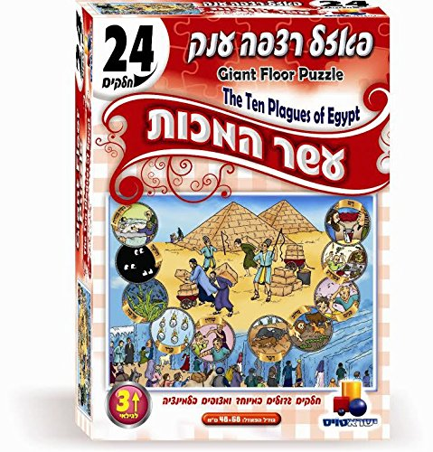 The Ten Plagues of Egypt - 24 Piece Floor Puzzle