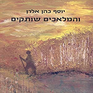 And the Angels Are Silent [Hebrew Edition] Audiobook