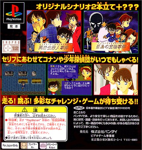 名探偵コナン PlayStation the Best for Family