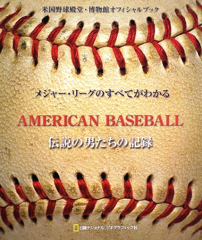 アメリカン・ベースボール 伝説の男たちの記録