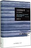 天朝的崩溃:鸦片战争再研究(修订版) (三联哈佛燕京学术丛书)