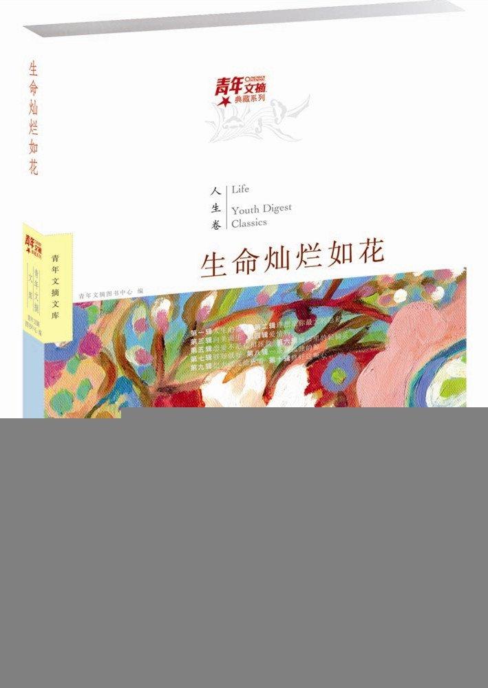 Life splendid flower (life volume) ebook